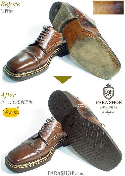 ジェーピー キャンプス(J.P.CAMP'S)イタリア製 ストレートチップ ドレスシューズ 茶色(メンズ 革靴・ビジネスシューズ・紳士靴) オールソール交換修理(靴底張替え修繕リペア)/ビブラム(vibram)700 ダークブラウン-マッケイ製法 修理前と修理後