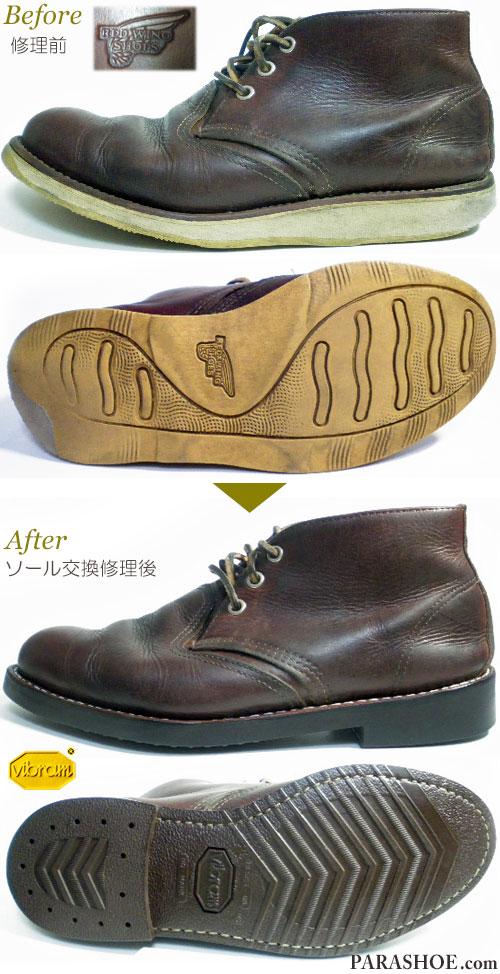 レッドウィング(RED WING)チャッカーブーツ ダークブラウン(メンズ 革靴・カジュアルシューズ・紳士靴)オールソール交換修理(靴底張替え修繕リペア)/ビブラム(vibram)700 ダークブラウン-グッドイヤーウェルト製法 修理前と修理後