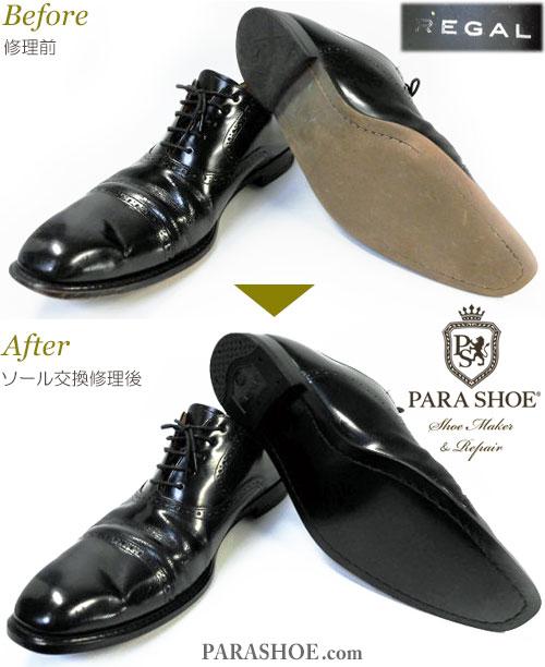 リーガル(REGAL)122R ストレートチップ ドレスシューズ 黒(メンズ 革靴・ビジネスシューズ・紳士靴)オールソール交換修理(靴底張替え修繕リペア)/ラバーソール+ゴムヒール-マッケイ製法 修理前と修理後