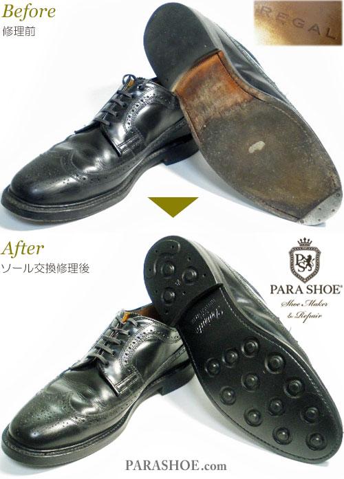 リーガル(REGAL)801R ウィングチップ ドレスシューズ 黒(メンズ 革靴・ビジネスシューズ・紳士靴)オールソール交換修理(靴底張替え修繕リペア)/英国ダイナイトソール(Dainite sole)黒-グッドイヤーウェルト製法 修理前と修理後