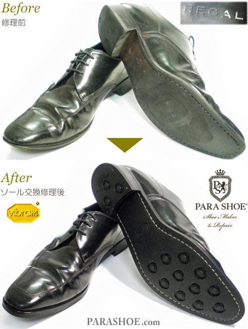 リーガル(REGAL)Uチップ ドレスシューズ 黒(メンズ 革靴・ビジネスシューズ・紳士靴)オールソール交換修理(靴底張替え修繕リペア)/ビブラム(vibram)2055イートンソール(黒)-マッケイ製法 修理前と修理後