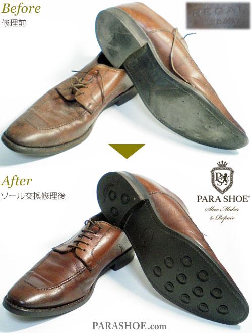 リーガル(REGAL)JR62 Uチップ ドレスシューズ 茶色(メンズ 革靴・ビジネスシューズ・紳士靴)オールソール交換修理(靴底張替え修繕リペア)/ビブラム(vibram)2055 ダークブラウン-グッドイヤーウェルト製法 修理前と修理後