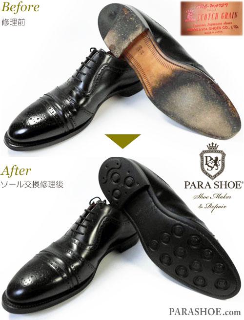 スコッチグレイン(SCOTCH GRAIN)日本製 セミブローグ ストレートチップ ドレスシューズ 黒(メンズ 革靴・ビジネスシューズ・紳士靴)オールソール交換修理(靴底張替え修繕リペア)/英国ダイナイトソール(Dainite sole)黒-グッドイヤーウェルト製法 修理前と修理後