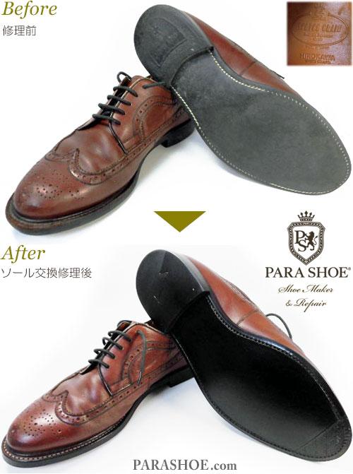 スコッチグレイン(SCOTCH GRAIN)ウィングチップ ドレスシューズ 茶色(メンズ 革靴・ビジネスシューズ・紳士靴)のオールソール交換修理(靴底張替え修繕リペア)/レザーソール(革底)+革積み上げヒール+半革リフト&ダークブラウン仕上げ&つま先ゴム補強&かかと内張補修(スベリ修理)-グッドイヤーウェルト製法 修理前と修理後