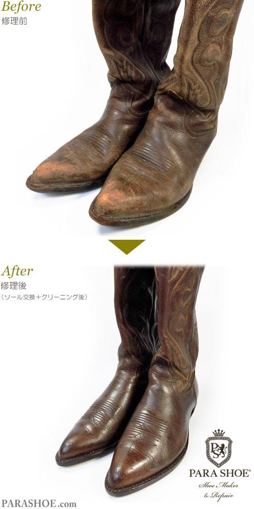 ウェスタンブーツの革靴丸洗いクリーニング前とクリーニング後