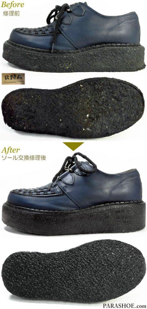RNA(アールエヌエー)厚底レディースシューズ(革靴・カジュアルシューズ・婦人靴)のオールソール交換修理(靴底張替え修繕リペア)/天然クレープソール(生ゴム)-マッケイ製法 修理前と修理後