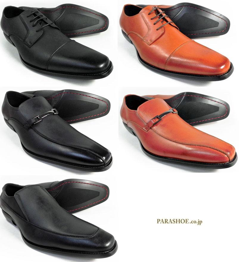 大きいサイズ(メンズ ビッグサイズ:28cm、29cm)の本革ビジネスシューズ(革靴・紳士靴)
