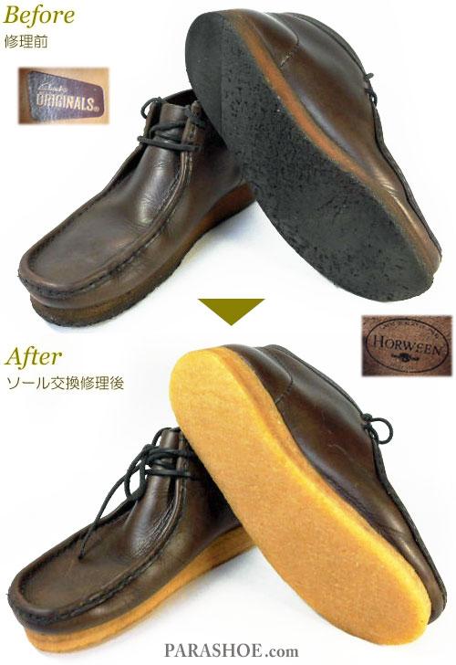 クラークス(CLARKS)ワラビーブーツ  HORWEEN(米国 ホーウィン社)レザー ダークブラウン(メンズ 革靴・カジュアルシューズ・紳士靴)オールソール交換修理(靴底張替え修繕リペア)/天然クレープソール(生ゴム)-マッケイ製法 修理前と修理後