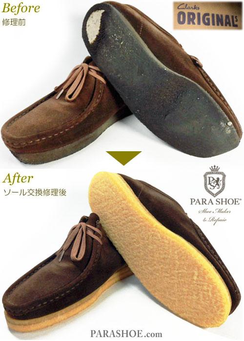 クラークス ワラビーブーツ(CLARKS Wallabee)ダークブラウンスエード(メンズ 革靴・カジュアルシューズ・紳士靴)オールソール交換修理(靴底張替え修繕リペア)/天然クレープソール(生ゴム)-マッケイ製法 修理前と修理後