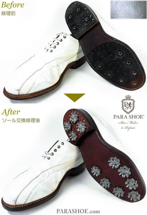 フットジョイ(FootJoy)クラシックスドライ(Classics Dry)ゴルフシューズ 白 オールソール交換修理(靴底張替え修繕リペア)/レザーソール(革底)+ソフトスパイク鋲(ミリサイズ)-グッドイヤーウェルト製法 修理前と修理後
