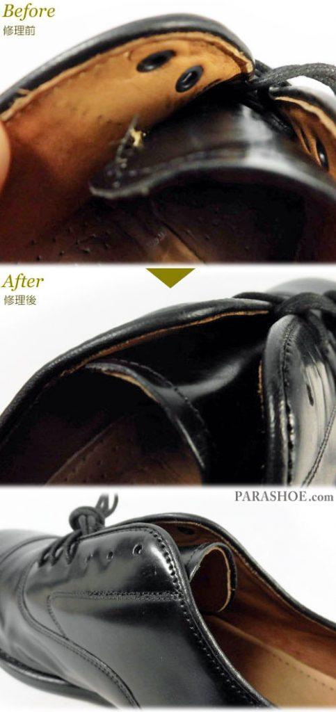 羽根の留め縫いのほつれ縫い直し補修 修理前と修理後