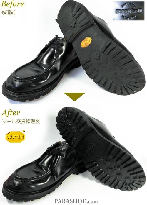 モンベル(mont-bell)チロリアンシューズ(メンズ 革靴・紳士靴)のオールソール交換修理(靴底貼り替え修繕リペア)/ビブラム(Vibram)8303 黒-ステッチダウン製法 修理前と修理後