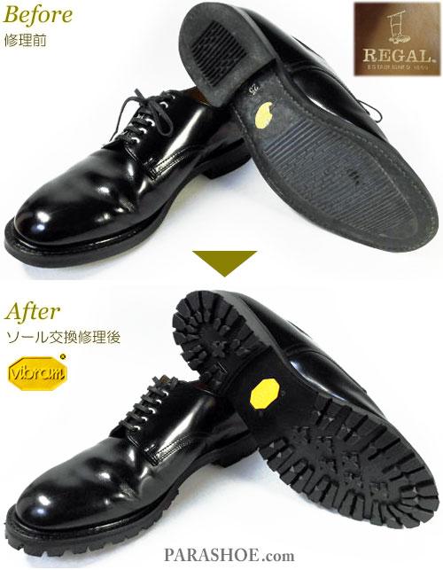 リーガル(REGAL)JD01 プレーントゥ ドレスシューズ 黒(メンズ 革靴・ビジネスシューズ・紳士靴)オールソール交換修理(靴底張替え修繕リペア)/ビブラム(Vibram)1136 黒-グッドイヤーウェルト製法 修理前と修理後