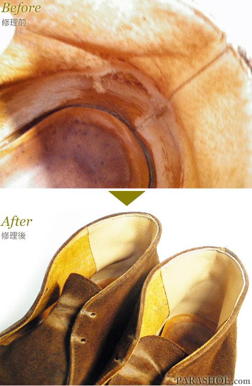 ブーツかかと内張(裏地)破れ補修 修理前と修理後