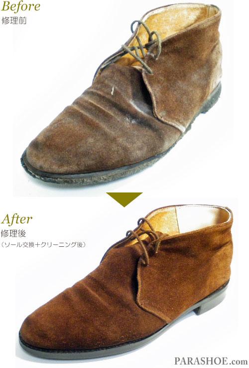 革靴丸洗いクリーニング(ブーツ/スエード・ベロア)前とクリーニング後