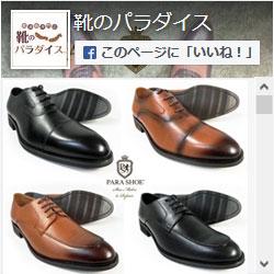 靴のパラダイス公式Facebook