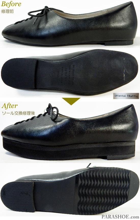 オリエンタル トラフィック(ORiental TRaffic)レディースパンプス(婦人靴)オールソール交換修理(靴底張替え修繕リペア)/片足のみ厚底(上げ底)へ修理前と修理後