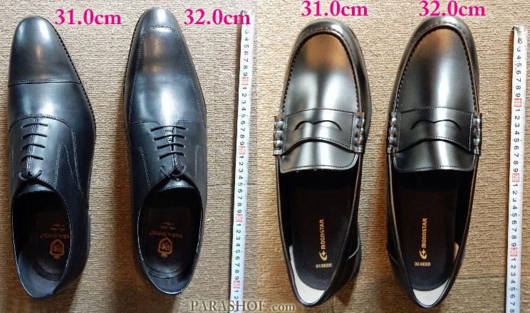 32cmと31cmのメンズ革靴(ビジネスシューズ・紳士靴)とローファー(学生靴・通学シューズ)
