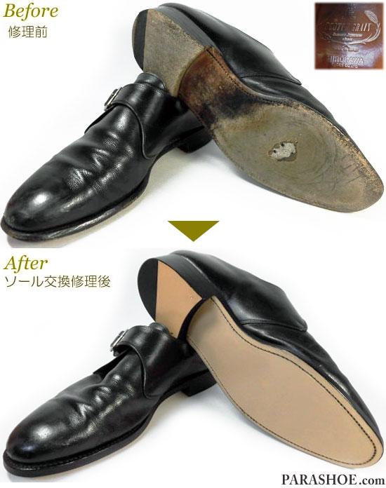 スコッチグレイン(SCOTCH GRAIN)モンクストラップ ドレスシューズ 黒(メンズ 革靴・ビジネスシューズ・紳士靴)オールソール交換修理(靴底張替え修繕リペア)/レザーソール(革底)+革積み上げヒール+半革リフト-グッドイヤーウェルト製法 修理前と修理後