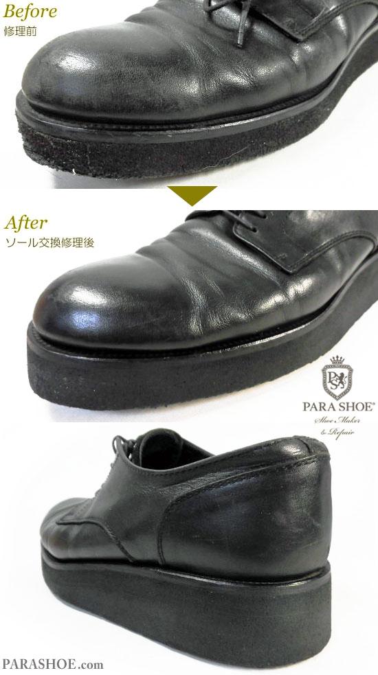 パドローネ(PADRONE)厚底プレーントゥ カジュアルドレスシューズ 黒(メンズ革靴・紳士靴)オールソール交換修理(靴底張替え修繕リペア)/合成クレープソール 黒 厚底仕様-マッケイ製法 修理前と修理後のソール側面