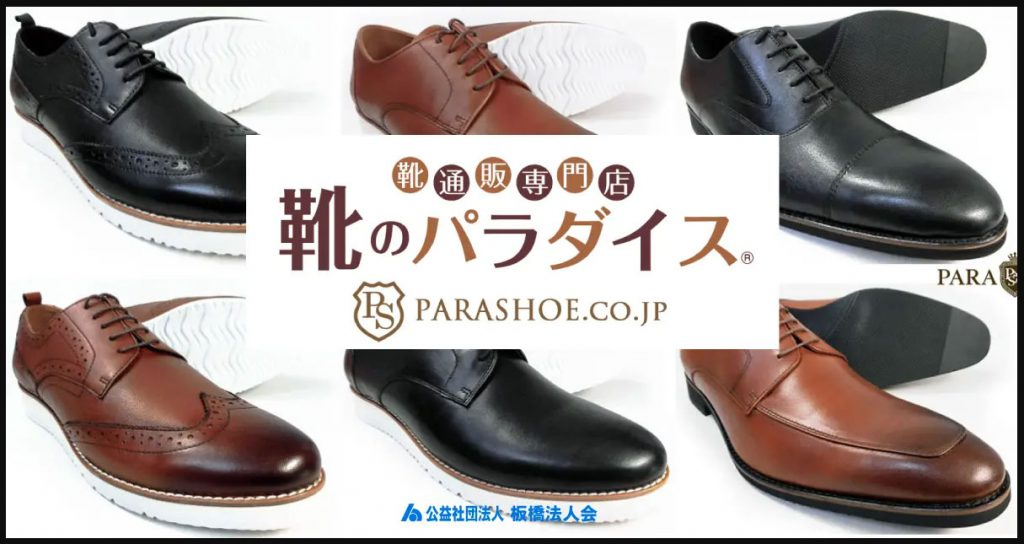 靴のパラダイス(株式会社パラシューネット)-板橋法人会「コロナに負けないぞ!リレープロジェクト」