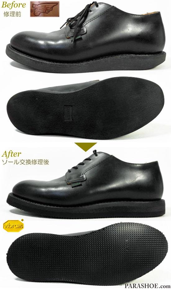 レッドウィング(RED WING)101 ポストマンシューズ(ドレスカジュアルシューズ・メンズ紳士靴)のオールソール交換修理(靴底張替え修繕リペア)/ビブラム(vibram)スポンジボード(黒)厚底仕様-グッドイヤーウェルト式製法 修理前と修理後