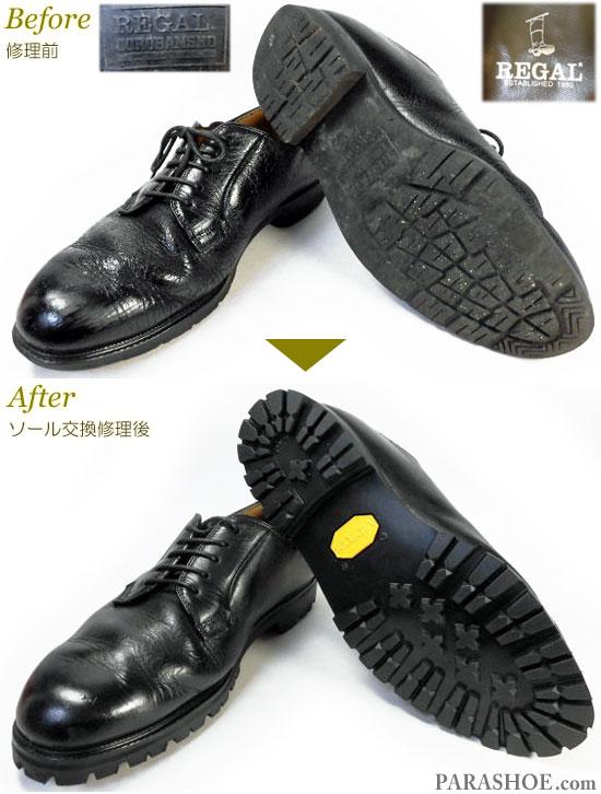 リーガル(REGAL)COROBANSHO プレーントゥ ドレスシューズ 黒(メンズ 革靴・ビジネスシューズ・紳士靴)オールソール交換修理(靴底張替え修繕リペア)/ビブラム(vibram)1136 黒-マッケイ製法 修理前と修理後