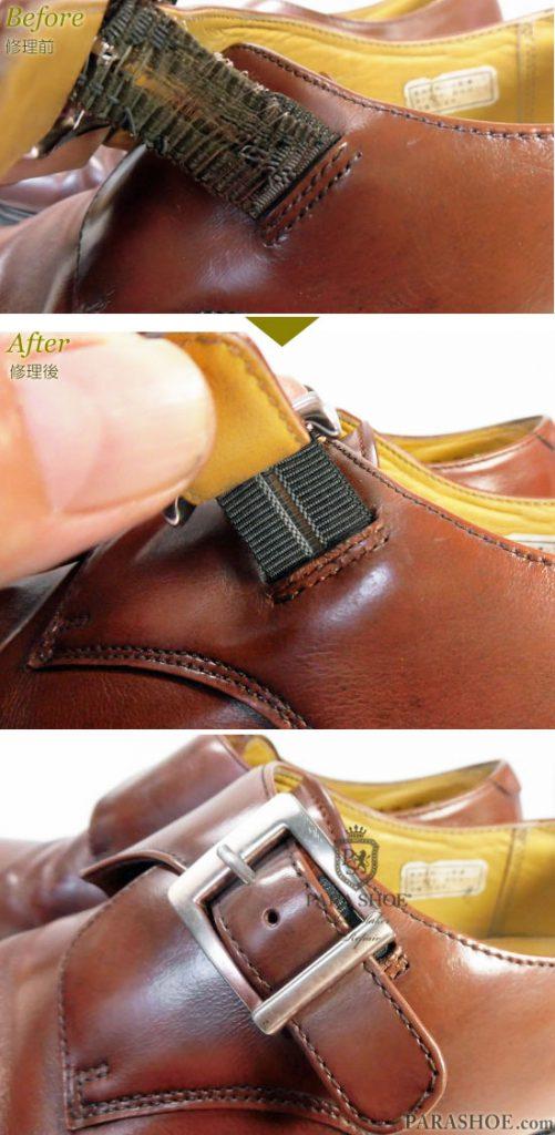 リーガル(REGAL)モンクストラップ ドレスシューズ 茶色(メンズ 革靴・ビジネスシューズ・紳士靴)ストラップゴム交換修理前と修理後