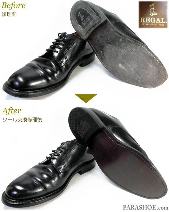 リーガル(REGAL)2504 プレーントゥ ドレスシューズ 黒(メンズ 革靴・ビジネスシューズ・紳士靴)オールソール交換修理(靴底張替え修繕リペア)/合成ゴムラバーソール(リーガルタイプ/ダークブラウン)-グッドイヤーウェルト製法 修理前と修理後