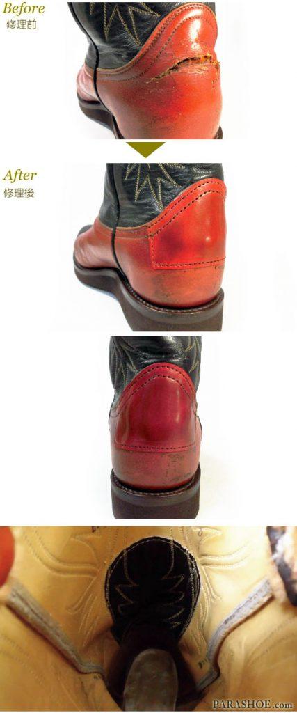 トニーラマ(Tony Lama)6235 ウエスタンブーツ かかと甲革切れ(破れ)修理(革当て補修リペア)修理前と修理後の側面と靴内ステッチ部分
