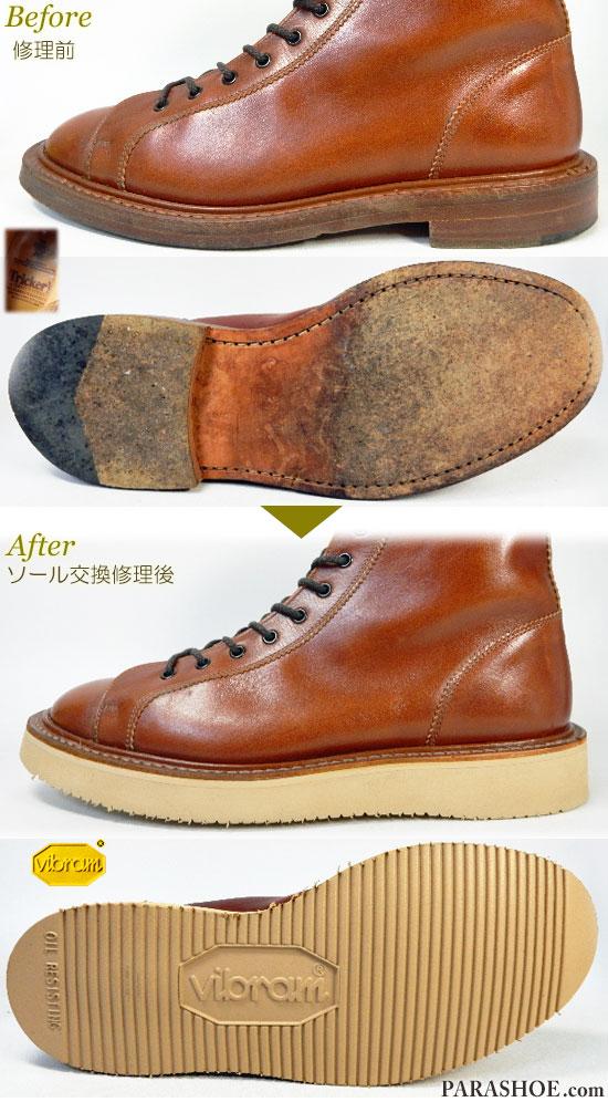 トリッカーズ(Tricker's)モンキーブーツのオールソール交換(靴底張替修繕)リペア。革底(レザーソール)からビブラム(vibram)2021ベージュへカスタム修理前と修理後
