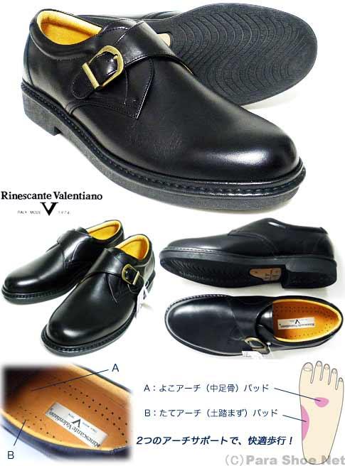Rinescante Valentiano 本革 モンクストラップ ビジネスシューズ 黒 27.5cm、28cm、29cm、30cm