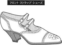 インステップ部分に1本のストラップがついた靴、あるいは2本以上のストラップをフロント部分に交叉、あるいは並列に並べて取りつけた靴のこと。