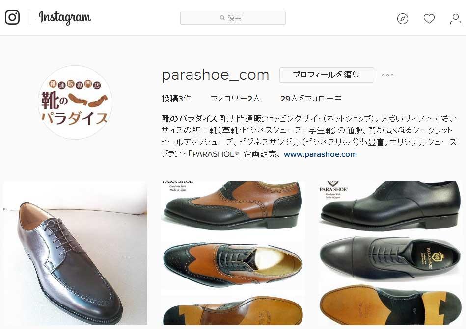 靴のパラダイス Instagram(インスタグラム)
