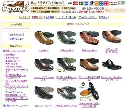 靴のパラダイス ヤフーショッピング店