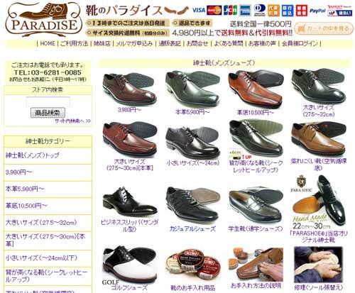 靴のパラダイス 旧本店