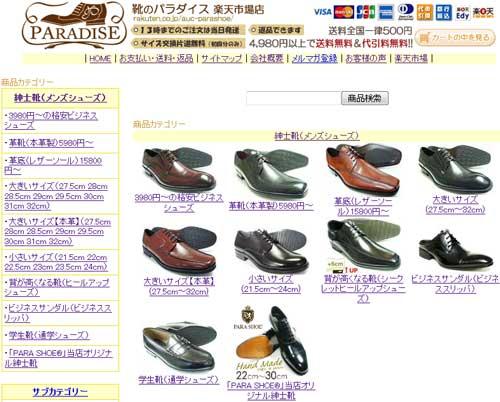 靴のパラダイス楽天市場店