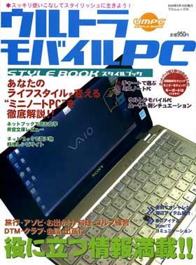 ウルトラモバイルPC スタイルブック