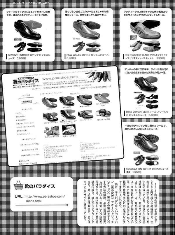 ネットブックで買い物しよう-靴通販サイト『靴のパラダイス』の紹介