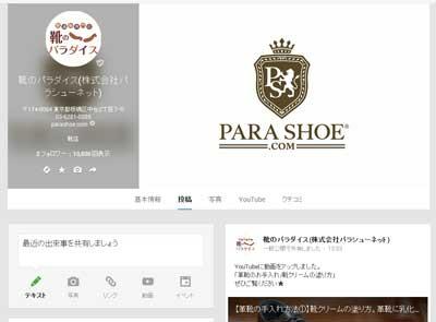 靴のパラダイス Google+ページ