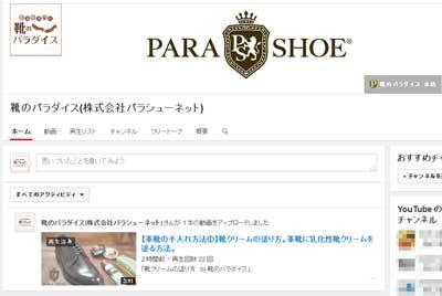 靴のパラダイス YouTubeチャンネル