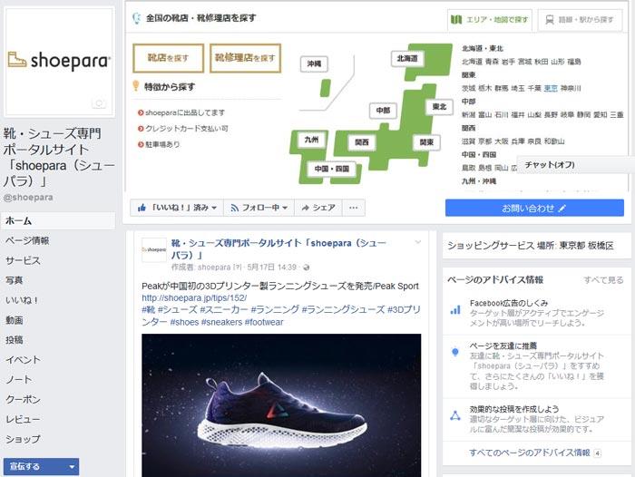 shoepara公式フェイスブック