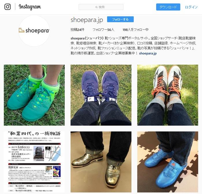 shoepara公式インスタグラム(Instagram)