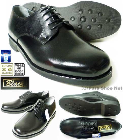 超幅広甲高Gワイズ(6E/EEEEEE)のビジネスシューズ(メンズ革靴、紳士靴)
