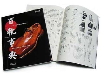オンライン靴用語辞典