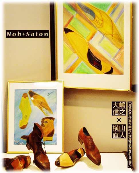 大嶋信之(Nob-絵画/デザイン)×横山直人(Saion-靴製作)靴のデザイン絵画と製作靴の展示