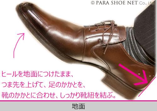 紐靴(ビジネスシューズ)の正しい履き方、ヒールを地面に付けて、つま先を上げて紐を縛る