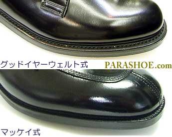 グッドイヤーウェルト製法の靴と、マッケイ製法の靴の写真、ウェルトの違いの比較