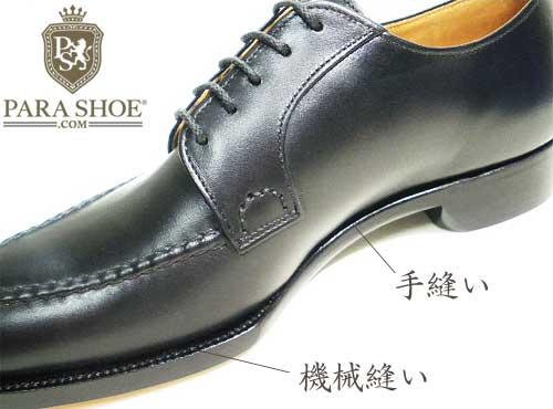 九分半仕立ての革靴