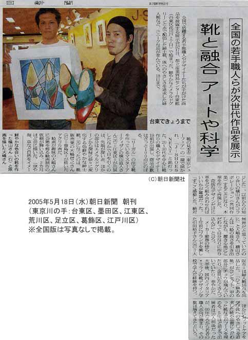 朝日新聞(2005年5月18日)朝刊に掲載された、靴の絵画(大嶋信之)とハンドメイドシューズ(横山直人)の記事